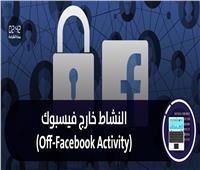 صور| بعد غضب مستخدميه.. خطوات إيقاف خدمة التتبع من «فيسبوك»
