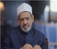 الإمام الأكبر: نتألم لتعليق الصلواتِ بالمساجد لكن حفظ النفس من مقاصد شريعتنا