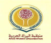 منظمة المرأة العربية تطلق مسابقة «تصميم أفضل تطبيق على الهاتف المحمول»