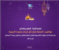 ننشر إمساكية رمضان بمواقيت الصلاة في كل أنحاء مصر