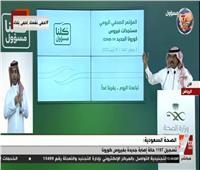 بث مباشر مؤتمر صحفي للصحة السعودية بشأن « كورونا »