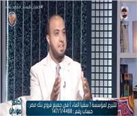 فيديو  عالم بالأزهر: صيام اليوم الواحد في رمضان يُبعد المسلم عن النار 70 سنة