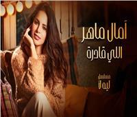 اسمع «اللي قادرة».. تتر مسلسل «ليه لا» بصوت آمال ماهر