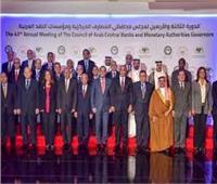 «محافظي البنوك المركزية العربية» يدعو إلى التنسيق مع أولويات مجموعة العشرين