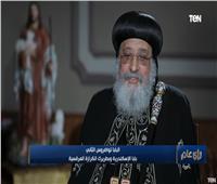 البابا تواضرس : مصر مبروكة وخيرها كثير وأراها لوحة جميلة ومرسومة
