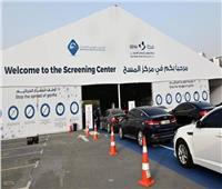 الإمارات: شفاء 20 بالمئة من مرضى كورونا