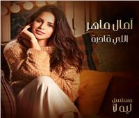 آمال ماهر: «اللي قادرة» أغنية تنتصر لأحلام المرأة وتحفزها على النجاح
