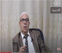 أخبار اليوم | أعرف ربك - ما قاله المريض وكيف رد النبي عليه .. فيديو