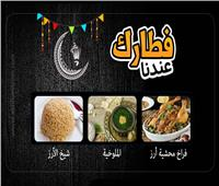 «فطارك عندنا».. «فراخ محشية وملوخية وشيخ الأرز»
