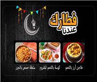 «فطارك عندنا».. «طاجن أرز باللحم - كوسة باللحم المفروم - سلطة حمص بالجزر»