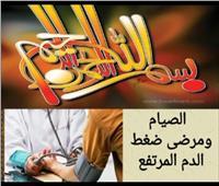 «تمريض حلوان»: الصيام لا يؤثر على مرضى ضغط الدم