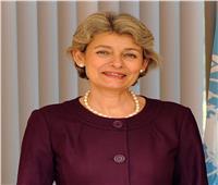 مديرة اليونسكو السابقة: نحتاجإلى التضامن لتجاوز هذه الأوقات العصيبة