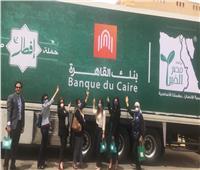 بنك القاهرة و«مصر الخير» يطلقان قافلة لمساعدة٥٠ ألف أسرة بالصعيد
