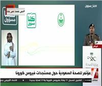بث مباشر  مؤتمر للصحة السعودية حول مستجدات « كورونا »