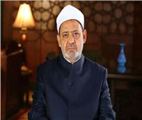 شيخ الأزهر: الكبر بالحسب والنسب مرفوض في ميزان الإسلام