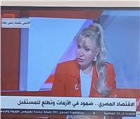 سهر الدماطي: الإجراءات الاستباقية للبنك المركزي أنقذت الاقتصاد المصري