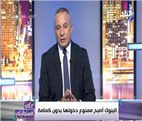 أحمد موسي  الدوري راجع.. وتبادل الكمامات قنبلة موقوتة