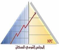 «القومي للسكان» يحدد مخاطر التخطيط للحمل والولادة في زمن تفشي كورونا