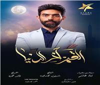 """عمرو عابد ينتهي من تصوير دوره في مسلسل """"القمر أخر الدنيا"""""""