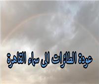 شاهد  عودة الطائرات إلى سماء القاهرة