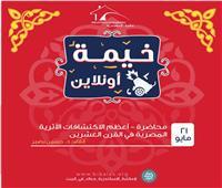 مكتبة الإسكندرية تعلن عن مبادرة للتواصل الثقافي