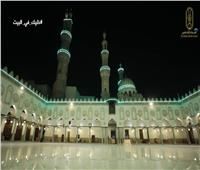 بث مباشر  صلاة العشاء والتراويح ليلة 27 رمضان بالجامع الأزهر