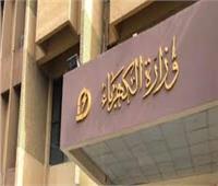 إجراء جديد من وزارة الكهرباء للعاملين والمقبلين عليها.. تعرف عليه