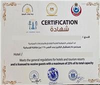 تسلم 5 فنادق جدد في 3 محافظات شهادة السلامة الصحية المعتمدة لإعادة التشغيل