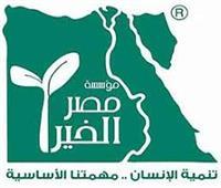 «مصر الخير»تنجح في فك كرب 3000 غارم وغارمة خلال شهر رمضان