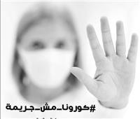 الإصابة بالكورونا ليست عار.. وعقوبات رادعة في انتظار المتنمرين على المرضى