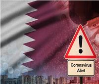 قطر تصبح ضمن أكثر 20 دولة موبوءة بفيروس كورونا في العالم