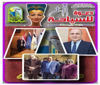 تعليم القاهرة: استمرار مبادرة دعوة للسياحة تحت شعار «القاهرة جميلة»