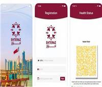ثغرة في تطبيق «احتراز» المتتبع لحالات كورونا في قطر تتيح انتهاك خصوصية المواطنين