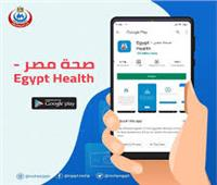 «الصحة» تكشف موعد إطلاق تطبيق يجيب على استفسارات مرضى كورونا