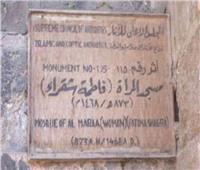 جامع فاطمة الشقراء.. حكاية جامع أثري يحمل اسم جارية روسية