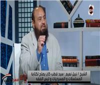 فيديو| نبيل نعيم: فكر سيد قطب هو أساس التكفير