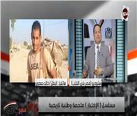 فيديو| أحد الناجين من كمين البرث يكشف عن آخر ما قاله «المنسي» قبل استشهاده
