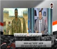 فيديو| والدة أحد شهداء «البرث»: لم نكن نعلم أنه في سيناء إلا يوم استشهاده
