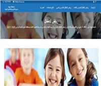 تعليمات هامة من الإدارات التعليمية لراغبي التقديم لـ«رياض الأطفال»