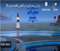 الأرصاد: استقرار في درجات الحرارة والعظمى بالقاهرة 29| فيديو