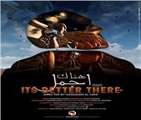 المخرج العراقي حسنين الهاني ينجز فيلمه «هناك اجمل» خلال فترة الحظر