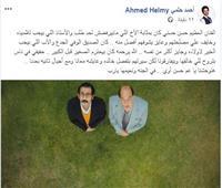 بكلمات مؤثرة.. أحمد حلمي ينعي حسن حسني