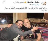مدحت صالح ناعيا حسن حسني: «وداعا الأب الروحي لكل فنانين مصر»