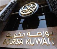 بورصة الكويت تختتم تعاملات جلسة اليوم الأحد بتراجع لكافة المؤشرات