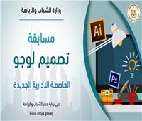 وزارة الشباب تطلق مسابقة تصميم لوجو المدينة الرياضية للعاصمة الإدارية الجديدة