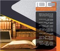 نشرة «دعم» تقترح موضوع رسالة ماجستير حول «أثر شذوذ الفتوى في التطرف الفكري»