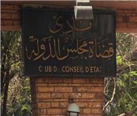 نادي مجلس الدولة يخاطب «العدل» لتوفير مستشفيات للقضاة المصابين بكورونا