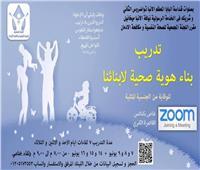 «هوية صحية لأبنائنا» في تدريب اللجنة المجمعية للصحة النفسية على «زووم»