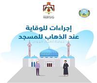 صور| أوقاف الأردن تعمم إجراءات للوقاية عند الصلاة في المسجد