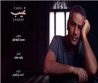 فيديو| فضل شاكر يقترب من 2 مليون مشاهدة بأغنية «غيب»